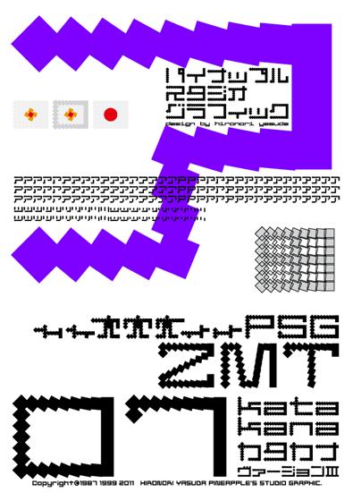 Alphabet's Collection - ZMT 07 katakana | Pineapple's Studio