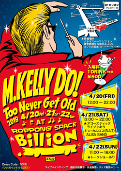 M. Kelly Do!: Never Get Old B6 Flyer