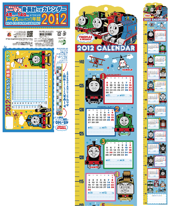 Thomas Measure & Calendar 2012