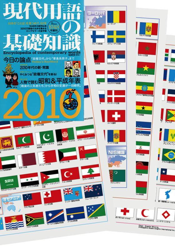 Encyclopedia of Contemporary Words 2010, World Flags