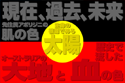 Aborigine Flag meaing